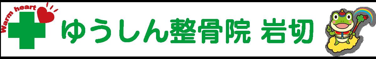 【公式】ゆうしん整骨院 岩切|仙台市宮城野区の整骨院